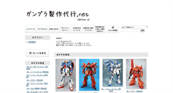 Preview of gunpla-seisakudaikou.net