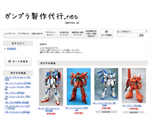 Tablet Preview of gunpla-seisakudaikou.net
